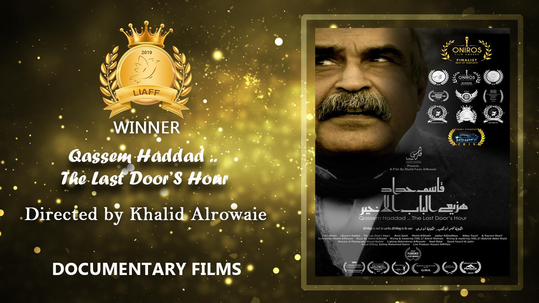 Qassem Haddad .. The Last Door'S Hour